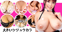 Superav :: Big Boobs Asian girls in video download and DVD from Japan